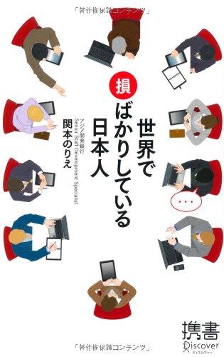 世界で損ばかりしている日本人 (ディスカヴァー携書)