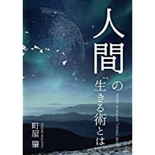 What is human living skill (22nd CENTURY ART) (Japanese Edition)