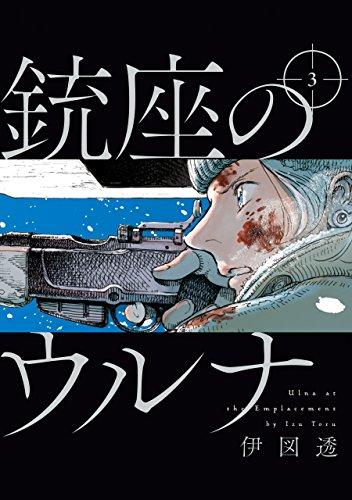 銃座のウルナ 3<銃座のウルナ> (ビームコミックス)