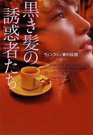 黒き髪の誘惑者たち ウィンストン家の伝説 (ヴィレッジブックス)
