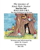 img - for The Gnomes of Knot-Hole Manor Bilingual Chinese English (Chinese Edition) book / textbook / text book