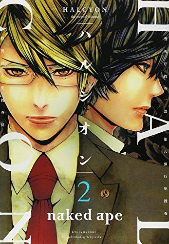ハルシオン 2 (IDコミックス ZERO-SUMコミックス)