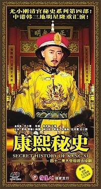 Kang Xi Mi Shi Aka Secret History Of Kang Xi   Chinese Tv Series 1 42 End   Mandarin Audio   Chinese Subtitle