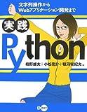 実践Python~文字列操作からWebアプリケーション開発まで