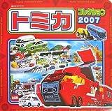 トミカコレクション〈2007〉 (超ひみつゲット!)