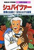 学習漫画 世界の伝記  シュバイツァー 医療と伝道に一生をささげた聖者