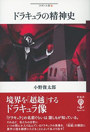 ドラキュラの精神史 (フィギュール彩 77)