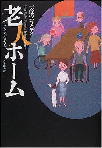 老人ホーム―一夜のコメディ (海外文学セレクション)
