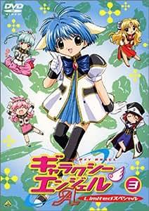 ギャラクシーエンジェルA(3) Limited スペシャル<初回限定生産> [DVD]