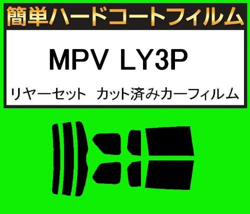 関西自動車フィルム 簡単ハードコートフィルム マツダ MPV LY3P リヤセット カット済みカーフィルム スモーク