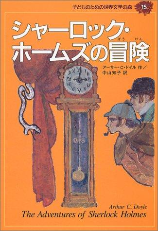 シャーロック・ホームズの冒険 (子どものための世界文学の森 15)
