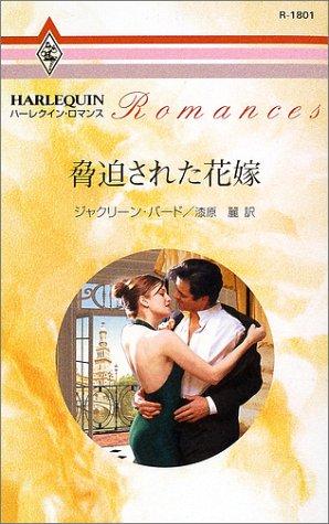 脅迫された花嫁 (ハーレクイン・ロマンス (R1801))