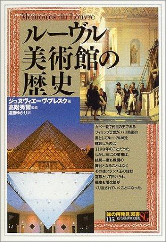 ルーヴル美術館の歴史 (「知の再発見」双書)