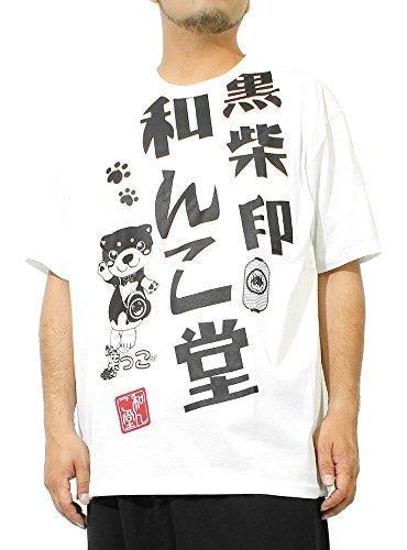 ハーブ剣苦Tシャツ メンズ 大きいサイズ 半袖 吸汗速乾 クルーネック 和んこ堂 柴犬 京都発祥 ゆるキャラ プリント カットソー