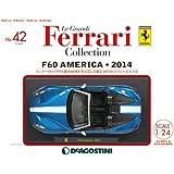 レ・グランディ・フェラーリ 42号 (F60 AMERICA 2014) [分冊百科] (モデル付) (レ・グランディ・フェラーリ・コレクション)