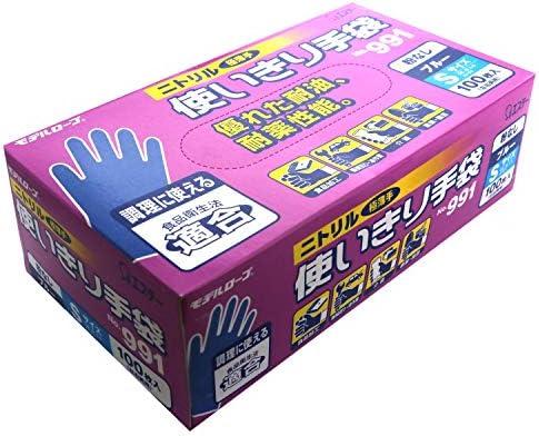 エステー モデルローブ NO991 ニトリル使い切り手袋 100枚 ブルー S