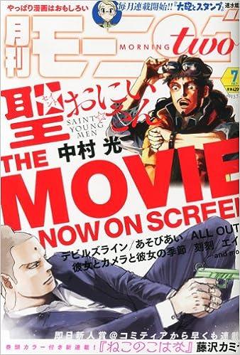 月刊 モーニング two (ツー) 201...