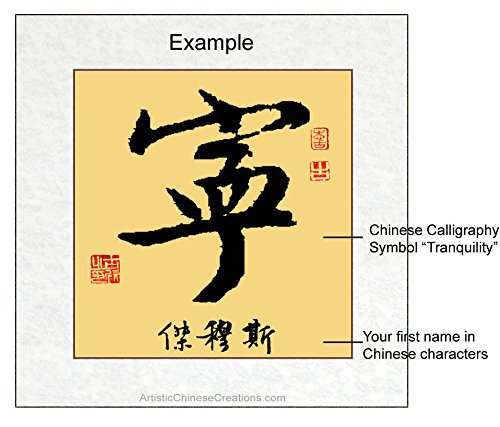 Amazon customized chinese calligraphy tranquility symbol amazon customized chinese calligraphy tranquility symbol chinese name translation paintings expocarfo