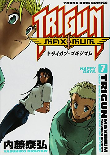 トライガンマキシマム 7 (7)