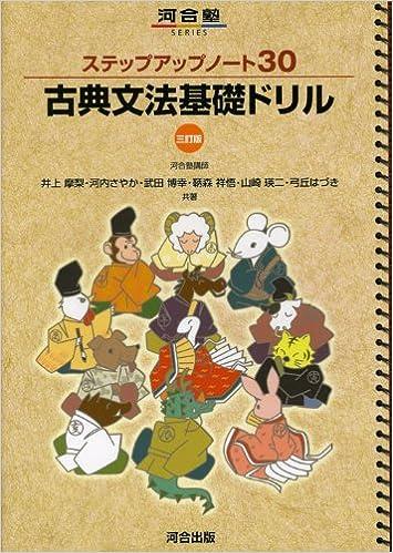 ステップアップノート30古典文法基礎ドリル (河合塾シリーズ) | 井上 摩梨 |本 | 通販 | Amazon