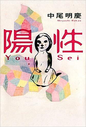 中尾明慶が出版した本