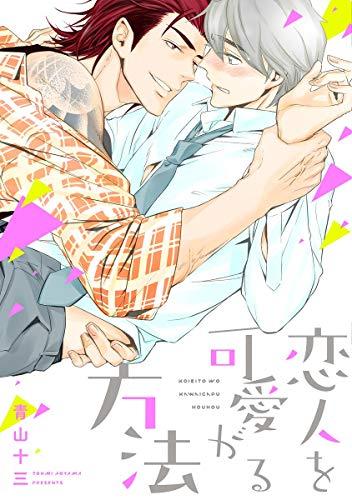 恋人を可愛がる方法 (ディアプラス・コミックス)