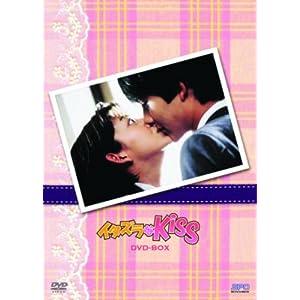 『イタズラなKiss DVD-BOX』
