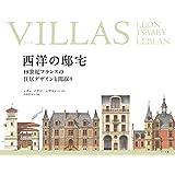 VILLAS(ヴィラ)西洋の邸宅