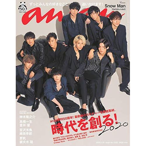 an・an 2020年 1/15号 表紙画像