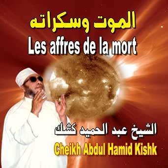 Al mawt wa sakaratouh: Les affres de la mort de Cheikh