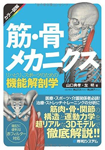 Kin kotsu mekanikusu : Rihabiri supotsu no tame no kino kaibogaku : Kara zukai. PDF