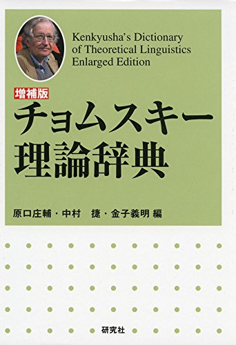 〈増補版〉 チョムスキー理論辞典 −−Kenkyusha's Dictionary of Theoretical Linguistics, Enlarged Edition