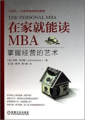 At home will be able to read MBA: Mastering the Art of