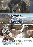 Special Interest - Mutsugoro No Yukaina Dobutsu Zukan Series Ogataken No Roots Tibetan Mastiff, Oata Ken (1) - Kokoro To Karada - [Japan DVD] PCBP-12148
