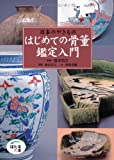 はじめての骨董鑑定入門 ~日本のやきもの (ほたるの本)