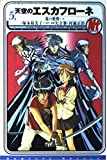Love and hate of <5> dragon Vision of Escaflowne (new type Noberuzu) (1997) ISBN: 4047016136 [Japanese Import]