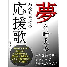 yumewokanaeruanatadakenoouenka (Japanese Edition)