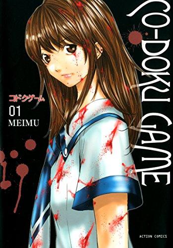 コドクゲーム CO-DOKU GAME(1) / MEIMUの商品画像
