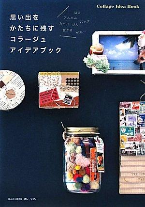 思い出をかたちに残すコラージュアイデアブック アルバム、カード、はこ、びん、壁かけ、バッグ etc.・・・