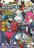 魔界戦記ディスガイア3 BRAVE AND THE MAOH 上 (ファミ通文庫)