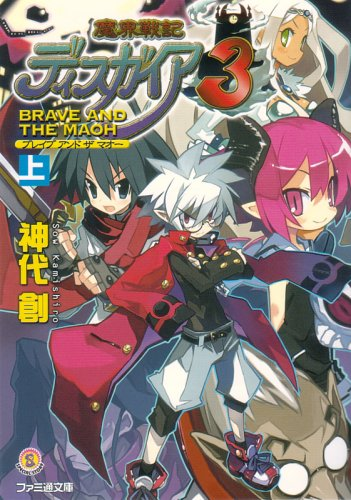 Download Disgaea 3: Brave and the Maoh - Part 1 (Japanese Import) PDF
