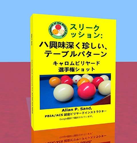 3 Cushion Billiards: Interesting Table Patterns (Japanese - 3 Billiard Cushion