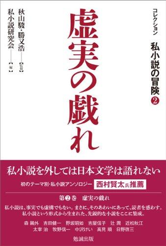 虚実の戯れ (コレクション私小説の冒険 2)