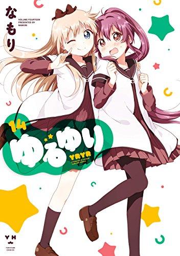 ゆるゆり: 14 (百合姫コミックス)