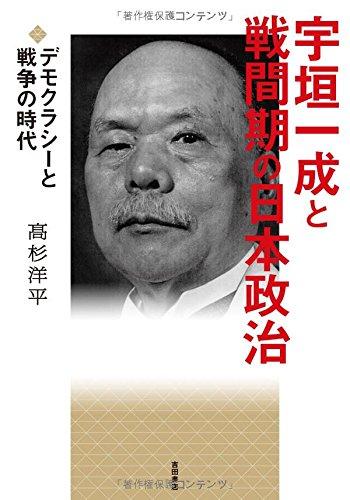 宇垣一成と戦間期の日本政治--デモクラシーと戦争の時代