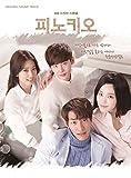 [CD]ピノキオ OST (SBS TVドラマ)(韓国盤)