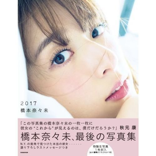 橋本奈々未 2ndソロ写真集