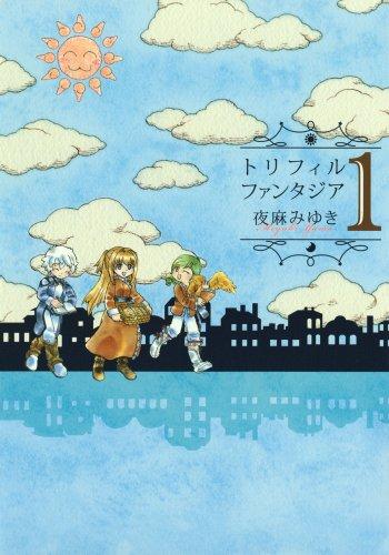 トリフィルファンタジア 1 (Gファンタジーコミックス)
