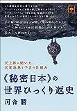 天上界に聞いた天変地異と予言の仕組み 《秘密日本》の世界ひっくり返史 (地球家族)