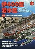 伊400型潜水艦 2020年 02 月号 [雑誌]: 丸 別冊